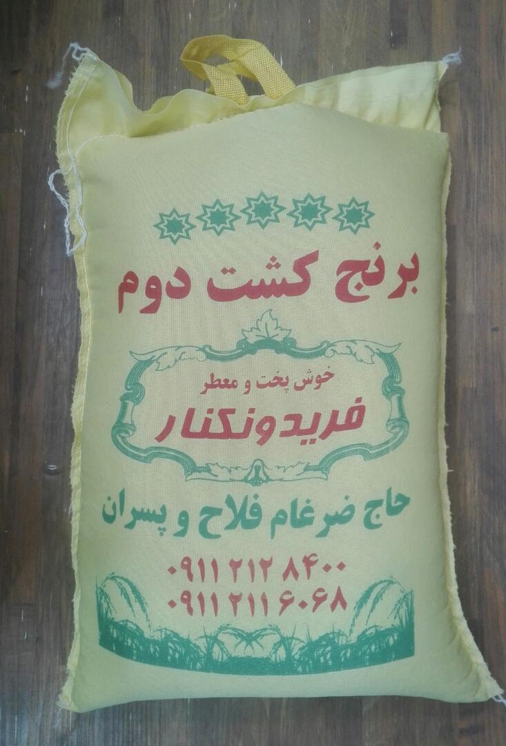 برنج کشت دوم فریدون کنار کیسه 10 کیلویی