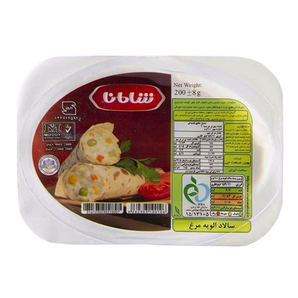 سالاد الویه مرغ 200گرم شامانا